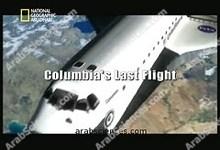 ما قبل الكارثة : مكوك كولومبيا