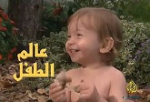 صورة عالم الطفل