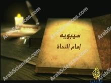 سيبويه إمام النحاة