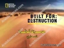 مدمرات ثائرة : الصحاري