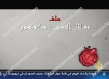 رسائل الحسين : مكماهون