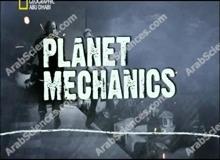 ميكانيكيو الكوكب