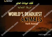 أفتك حيوانات العالم