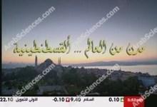 صورة مدن من العالم : القسطنطينية