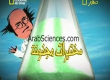 مختبرات مجنونة : حلقة 1
