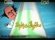 مختبرات مجنونة : حلقة 2
