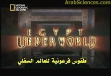 طقوس فرعونية للعالم السفلي