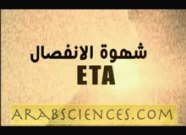 شهوة الإنفصال ETA