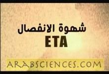 صورة شهوة الإنفصال ETA