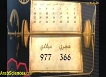 التاريخ الإسلامي : ح8