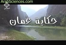 حكاية عمان