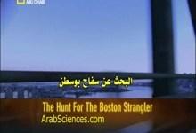 صورة أحاجي التاريخ : البحث عن سفاح بوسطن