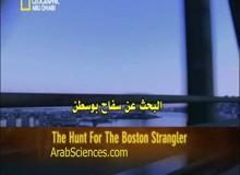 البحث عن سفاح بوسطن