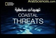 صورة بحر محيط واحد : تهديدات ساحلية