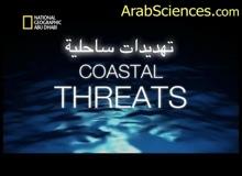 بحر محيط واحد : تهديدات ساحلية