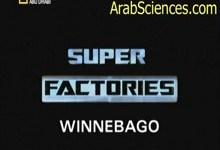 صورة مصانع عملاقة : ويني باغو