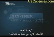 صورة رحلة العلوم : الإتصال الأول مع كائنات فضائية