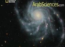 الكون المعجـز : نهاية الكون