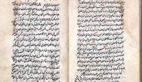 المخطوط الذي تم العثور عليه مؤخراً في دار الكتب المصرية بالقاهرة