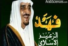صورة فهد : الملك الرجل