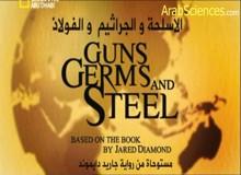 الأسلحة و الجراثيم و الفولاذ : الغزو