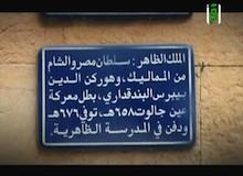 عظماء الإسلام : الظاهر بيبرس