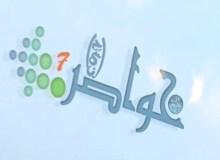 خواطر 7 - الحلقة 13 ، 14 و 15