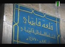 عظماء الإسلام : سيف الدين قايتبي