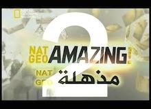 Nat Geo مذهلة : حلقة 2
