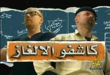 صورة كاشفو الالغاز : الحلقة الأولى