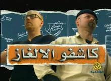 كاشفو الالغاز  : الحلقة الأولى
