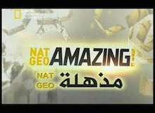 Nat Geo مذهلة : حلقة 1
