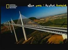 هندسة عبقرية : هندسة جسر ميلاو العبقرية