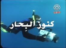 كنوز البحار