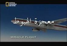 تحقيقات كوارث جوية : معجزة هبوط