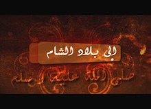 السيرة النبوية : إلى بلاد الشام