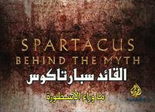 القائد سبارتاكوس : ماوراء الأسطورة