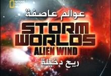 عوالم عاصفة : ريح دخيلة