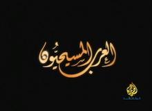 العرب المسيحيون : الجزء الرابع