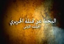 البحث عن قتلة الحريري : الحلقة الأولى