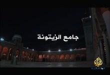 صورة جامع الزيتونة