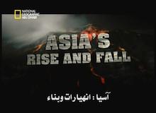 قصة الأرض : آسيا انهيارات وبناء