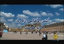 صورة أكثر الأماكن زيارة في فرنسا : قصر فيرساي