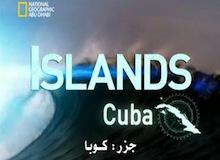 جزر : كوبا