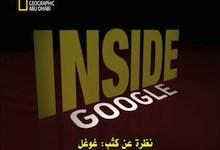 نظرة عن كثب : غوغل