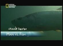 صنارة الصيد : مواجهة الأسماك