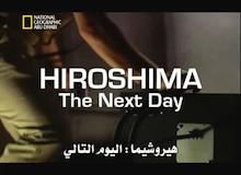 تاريخ لا ينسى - هيروشيما
