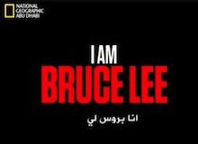 خاص بروس لي : أنا بروس لي