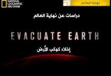 دراسات عن نهاية العالم : اخلاء كوكب الارض