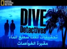 تحقيقات تحت سطح الماء : مقبرة الغواصات